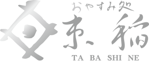 おやすみ処 たばしね<束稲(TA BA SHI NE)>